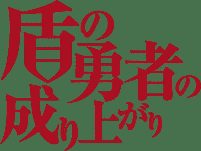 TVアニメ『盾の勇者の成り上がり』シーズン2