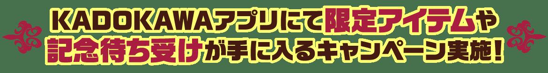 KADOKAWAアプリにて限定アイテムや記念待ち受けが手に入るキャンペーン実施!