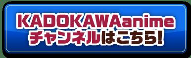 KADOKAWAanimeチャンネルはこちら!