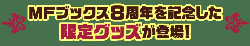 MFブックス8周年を記念した限定グッズが登場!