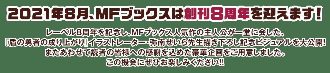 2021年8月、MFブックスは創刊8周年を迎えます!
