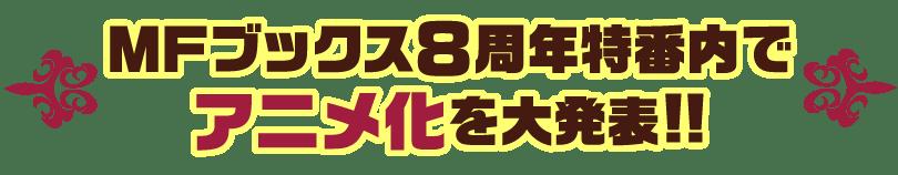 MFブックス8周年特番内でアニメ化を大発表!!